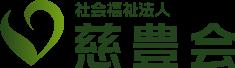 福井県、社会福祉法人慈豊会